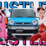 『【週刊はまつー】スズキのハスラーの新CMはアラレちゃん&ももクロのコラボCM!!他』の画像