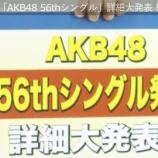 『【AKB48】リアルタイムで更新中!!56thシングル『サステナブル』選抜発表 実況まとめ!!!』の画像