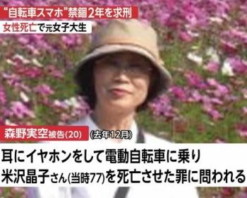 【自転車スマホ運転事故】元女子大生・森野実空被告、初公判で間違いないと認め被害者の家族にも謝罪(画像あり)