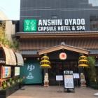 『カプセルホテル日本一、豪華カプセルホテル 安心お宿が京都に!』の画像