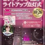 『今晩18時からです。戸田中央医科グループが中心となって推進する乳がん撲滅を目的としたピンクリボン運動イベント。ピンクリボンライトアップ点灯式。 大宮ソニックシティ前にて。』の画像