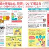 『広報戸田市3月1日号2頁3頁は「大切な命を守るため、災害について考える〜いざという時のためにしっておきたいこと〜」は超重要です。ぜひお読みください。』の画像