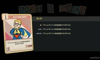 Fallout 76 PERK「Action Boy / Action Girl」