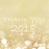 『2018年も年末!大石田より今年もありがとうございました!!』の画像