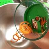 『簡単に野菜をくるくるカット!!ベジヌードルカッターを使ってみた!』の画像