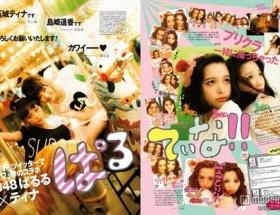 ぱるる、雑誌「ViVi」専属モデルの玉城ティナと遊園地デート