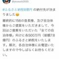 【ZOZO】前澤さん太っ腹!!150の自治体に500万ずつふるさと納税、返礼品は辞退!