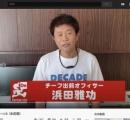 【動画】すっぴんのダウンタウン浜田老けすぎと話題に「おじいちゃん通り越しておばあちゃんになってる」