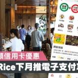 『【香港最新情報】「OpenRice(オープンライス)、電子決済開始」』の画像