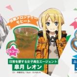 『【イベント】「キミラノ」×「ブレンドマイスターカフェ」でオリジナルドリンク6種&限定ラベルビール3種発売』の画像