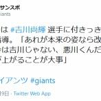 【悲報】巨人吉川尚輝、AHRAから改名を要求される