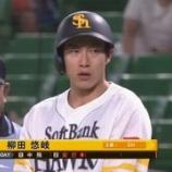 『セ・リーグファンから見て柳田ってどんな感じなんや』の画像