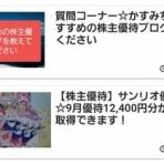 かすみちゃんの株主優待日記