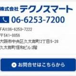 『エフィッシモキャピタルマネージメントがテクノスマート株式を新規に大量買い』の画像