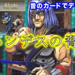 初期遊戯王だいすき:02環境このぴーブログ