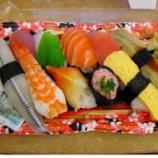 『でかネタ握り寿司』の画像