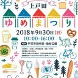 『上戸田ゆめまつり2018のポスターができました!今年は企画がさらにパワーアップ!9月30日(日曜)10時から16時開催。どうぞご期待ください!』の画像