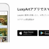 『LuxyArtアプリでスマホから簡単操作!』の画像