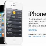 『iPhone5はなし。iPhone4Sは音声認識アシスタント機能搭載。auからも10/14発売【湯川】』の画像