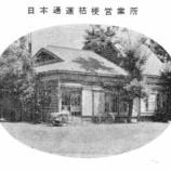 『開基百年記念「桔梗沿革誌」(16)第二項 桔梗驛の開業と日本通運』の画像