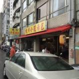 『台湾で美味い小籠包を食べたことを忘れていたので今更ながらご報告』の画像
