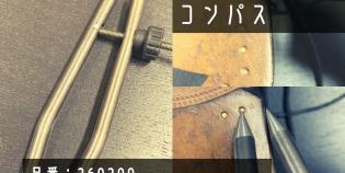 『【NEW】便利工具♪革用スプリングコンパス』の画像