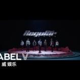 『WayV 威神V '理所当然 (Regular)' MV Teaser』の画像