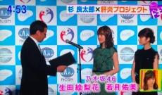 【乃木坂46】「はやドキ!」で生田絵梨花と若月佑美が参加した『肝炎プロジェクト』の様子が放送される!