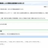 『11月14日(火)午前11時頃に、防災無線を使った「全国瞬時警報システム(Jアラート)による情報伝達訓練」が行われます』の画像