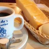 『朝カフェの会』の画像