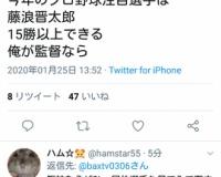 【朗報】大場翔太「藤浪は俺が監督なら15勝以上できる」