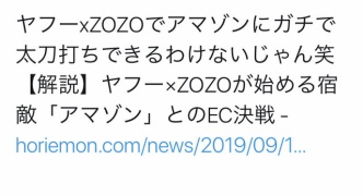 【悲報】堀江貴文「ヤフーxZOZOでアマゾンにガチで太刀打ちできるわけないじゃん笑」