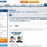 『FXTF公式ブログがスタート!(BO担)』の画像