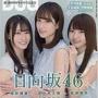 【日向坂46】BIG ONE GIRLS NO.050(2019年5月号)