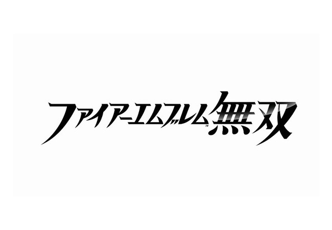 『ファイアーエムブレム無双』発売決定!