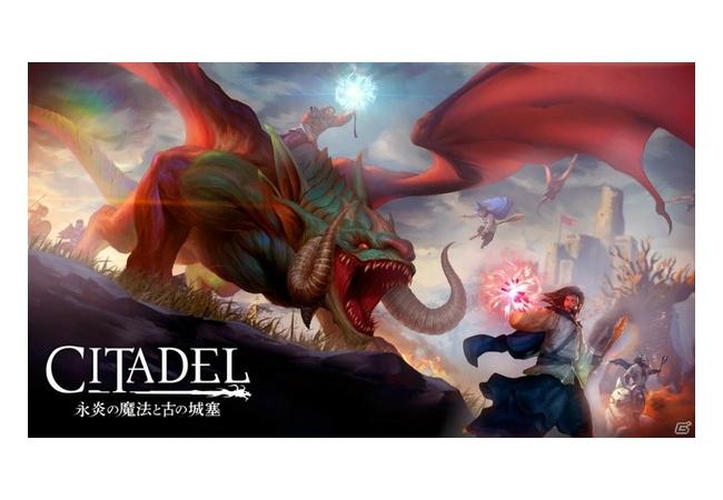 【最大40人】オープンワールド魔法アクション「シタデル」が面白そう!!ARK・コナンの様なゲーム?