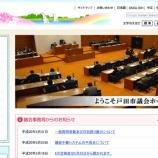 『本日開催の戸田市議会(総括質問)、午後は13時40分再開です。平成会登壇は14時半前後になる見込みです。』の画像