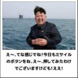 『北朝鮮がミサイル打とうが、企業業績には何も影響はありません。』の画像