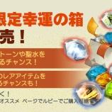 『【マスカーズウォー】9月「限定幸運の箱」発売キャンペーンのご案内』の画像