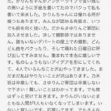 『『かりんちゃんが軍団から抜けたら変なのしか居なくなるから抜けさせない!』松村沙友理から伊藤かりんへの手紙 全文がこちら・・・【Sing Out!発売記念選抜ライブ@横浜アリーナ】』の画像