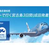 『ANA FLYING HONUチャーターフライトで行く宮古島3日間(10月30日出発)応募開始!』の画像