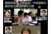 【慰安婦問題】「私を捏造記者と攻撃する彼らが捏造だ」植村・元「朝日新聞」記者