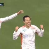 『【愛媛FC】FW丹羽詩温の左足ボレーなど2ゴール‼ 3-0 クリーンシートで5試合ぶりの白星‼』の画像