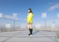 【YouTube】東京で踊る横山結衣「蜂の巣ダンス」ver. 公開!