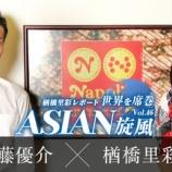 『「世界を席巻ASIAN旋風vol.46」~本場のピッツアでアジア展開『株式会社遠藤商事』(後)~』の画像