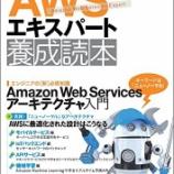 『クラウドネイティブなアーキテクチャを、Amazon Web Servicesで作ってみたい方、全体像がサクッとつかめる、こちらはいかがでしょうか』の画像