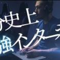 プロゲーマーのジョビン選手が、NTT西日本のCMに出演「自分史上最強インターネット」