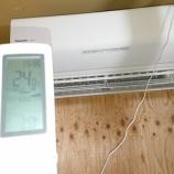 『『令和2年5月28日~エアコン1台で家中均一な温度で快適に暮らす』』の画像