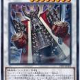 【遊戯王OCG】OCGインストラクターが好きなカードを紹介&「カラクリ」デッキレシピを紹介!