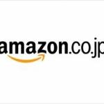 【Amazon】アマゾンでアプリ誤作動!他人の氏名・住所・注文履歴が見えてしまう状態だった…